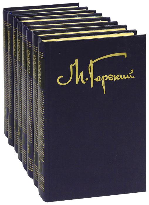 М. Горький М. Горький. Собрание сочинений в 8 томах (комплект из 8 книг) м горький литературные портреты
