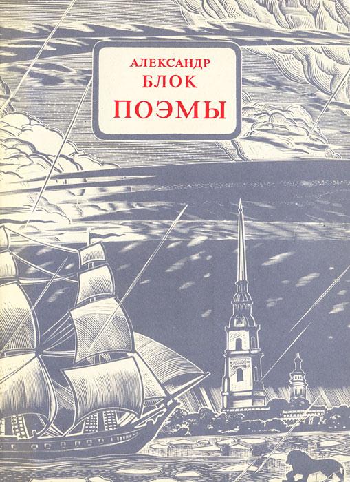Александр Блок Александр Блок. Поэмы