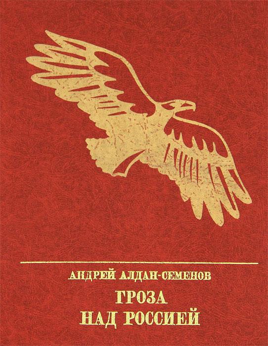 цены на Андрей Алдан-Семенов Гроза над Россией  в интернет-магазинах