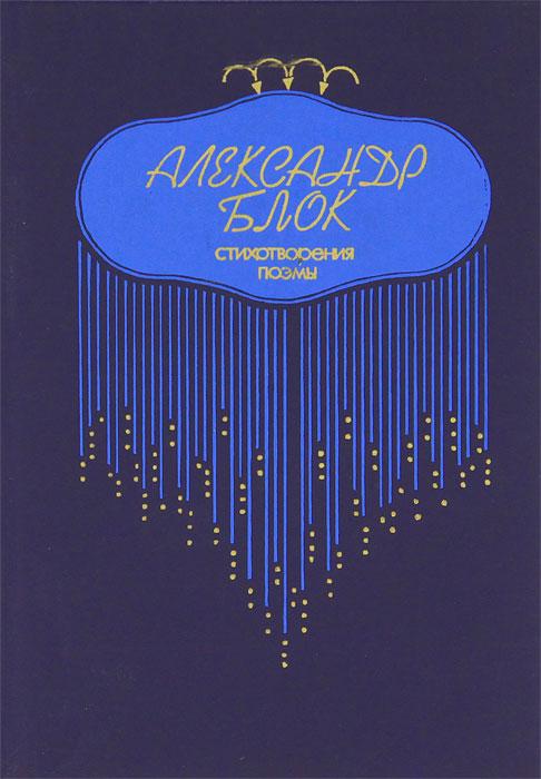 Александр Блок Александр Блок. Стихотворения. Поэмы александр блок поэмы