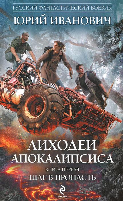 Юрий Иванович Лиходеи Апокалипсиса. Книга 1. Шаг в пропасть