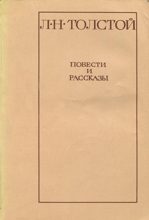 Л. Н. Толстой Л. Н. Толстой. Повести и рассказы лев толстой севастопольские рассказы аудиоспектакль