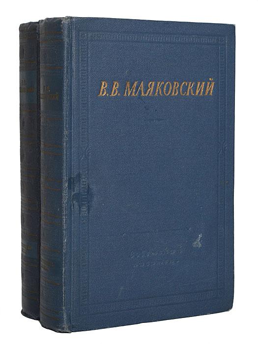 В. В. Маяковский В. В. Маяковский. Избранные произведения в 2 томах (комплект из 2 книг)