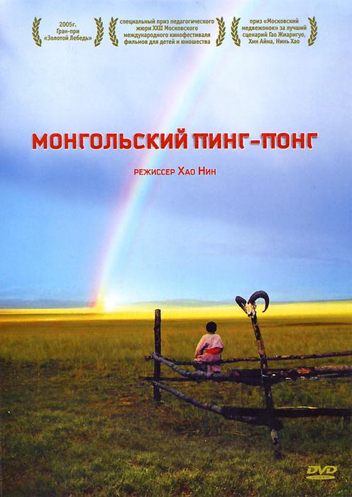 Монгольский пинг-понг цена