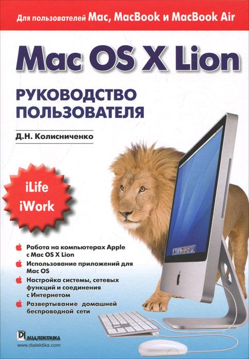 Д. Н. Колисниченко Mac OS X Lion. Руководство пользователя erick tejkowski teach yourself visuallytm mac os® x tigertm