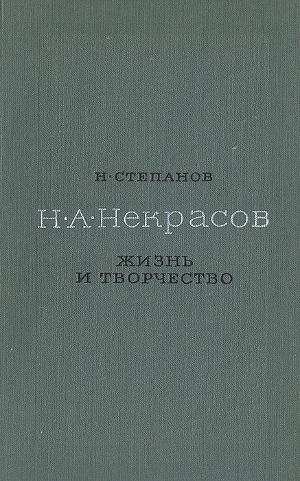Н. А. Некрасов. Жизнь и творчество