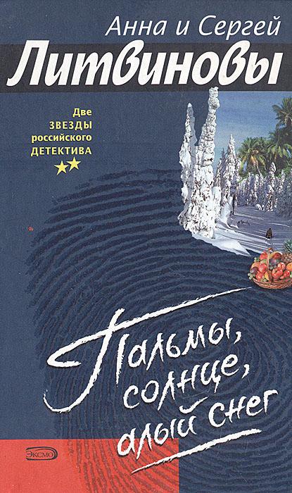 Анна и Сергей Литвиновы Пальмы, солнце, алый снег