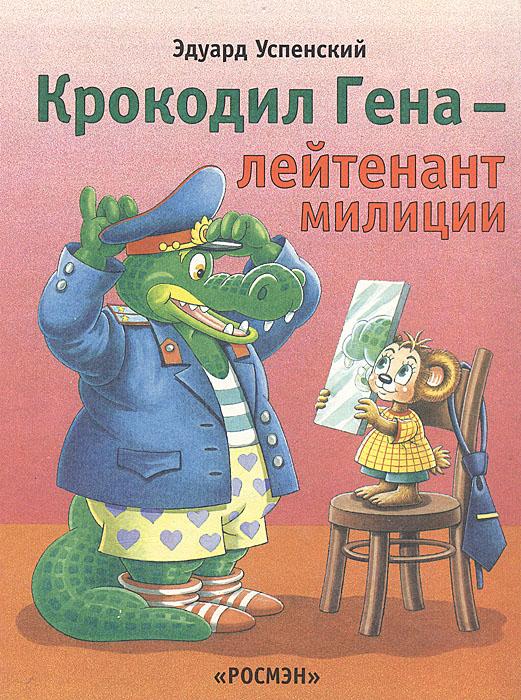 Крокодил Гена - лейтенант милициии Повесть сказка о новых приключениях...