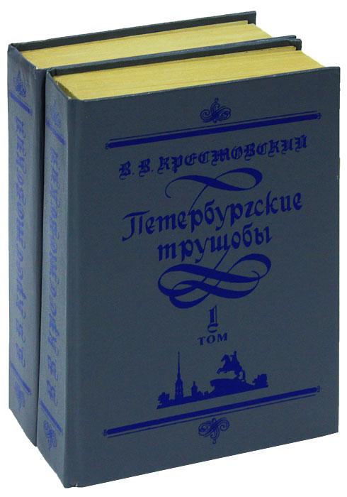 В. В. Крестовский Петербургские трущобы (комплект из 2 книг) малый авантюрный роман комплект из 6 книг