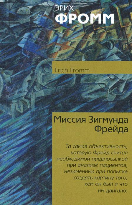 Эрих Фромм Миссия Зигмунда Фрейда