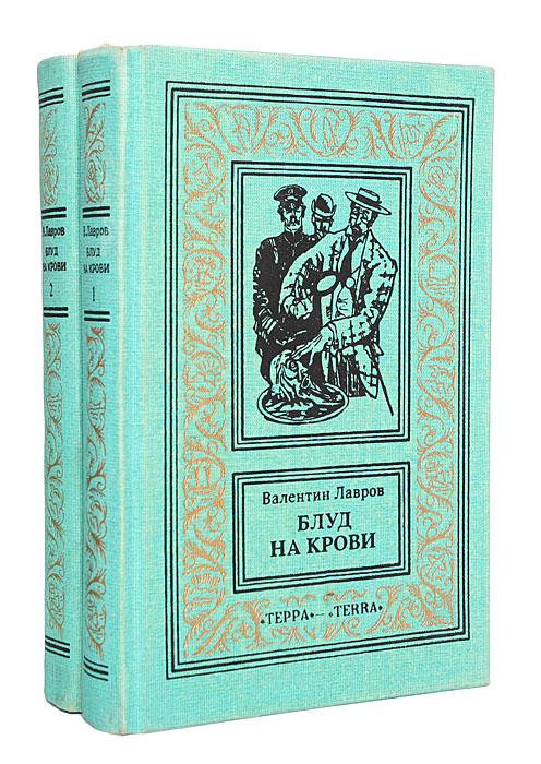 Валентин Лавров Блуд на крови (комплект из 2 книг) валентин лавров катастрофа комплект из 2 книг