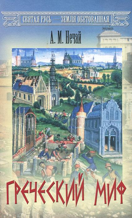 А. М. Нечай Греческий миф саврасов а светлая русь и ложный образ книга шестая из серии знания первоистоков