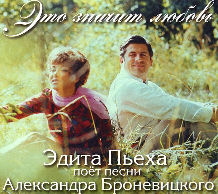 цены Эдита Пьеха Эдита Пьеха поет песни Александра Броневицкого. Это значит любовь