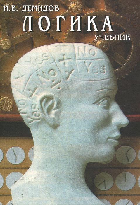 И. В. Демидов Логика
