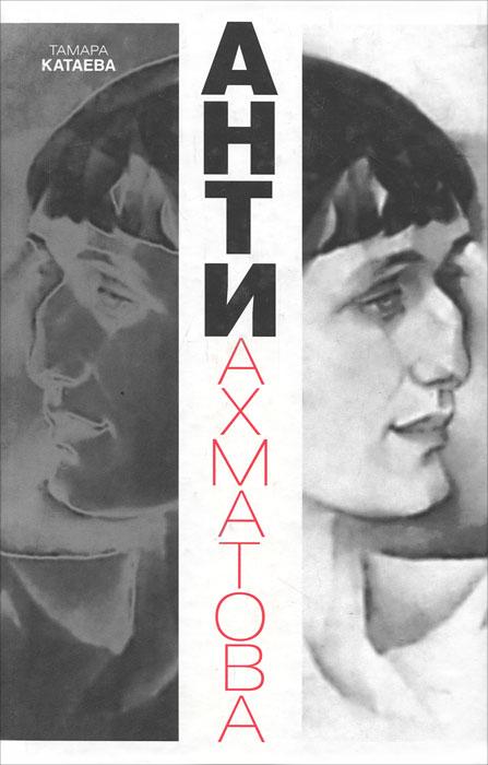 Анти-Ахматова (6369)
