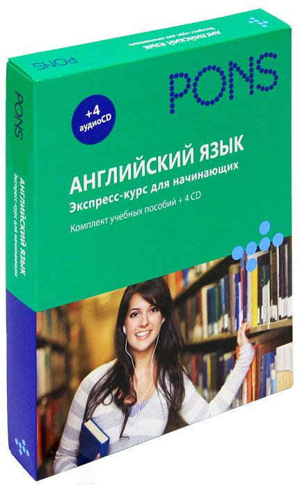 Английский язык. Экспресс-курс для начинающих. Учебное пособие (+ аудиокурс на 4 CD-ROM)
