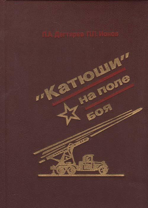 П. А. Дегтярев, П. П. Ионов Катюши на поле боя п а дегтярев п п ионов катюши на поле боя