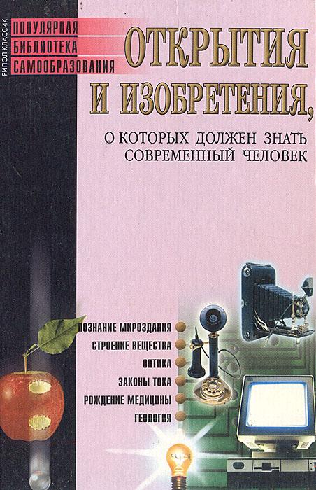 С. Н. Бердышев Открытия и изобретения, о которых должен знать современный человек автор не указан музыка что о ней должен знать современный человек