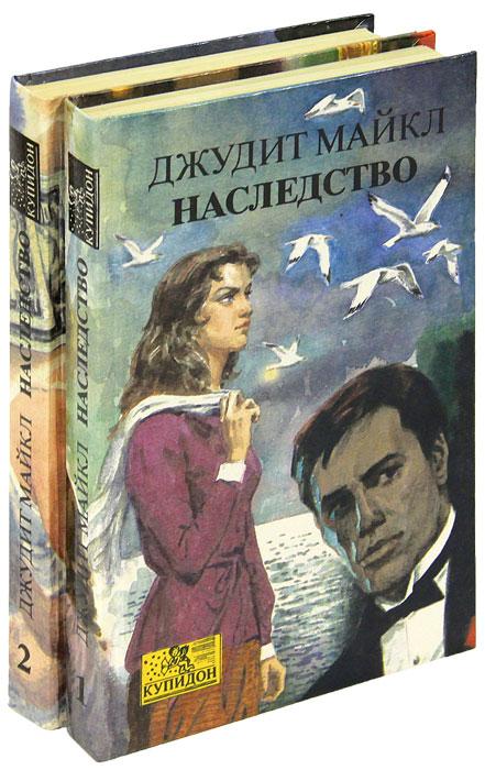 Джудит Майкл Наследство (комплект из 2 книг)