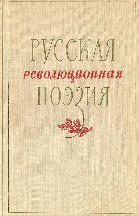 Русская революционная поэзия. 1895-1917