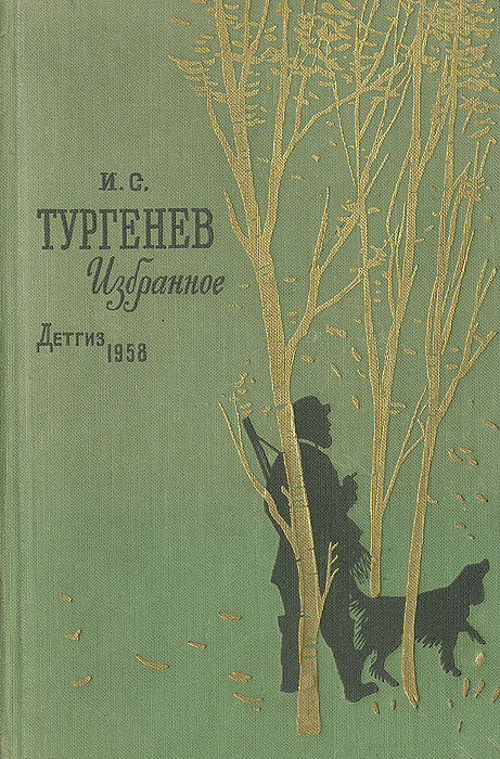 И. С. Тургенев И. С. Тургенев. Избранное