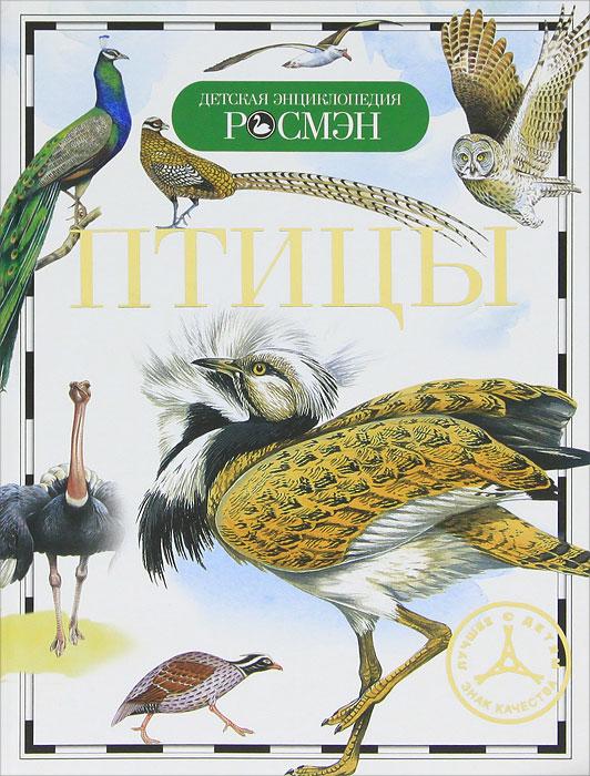 В. Г. Бабенко Птицы