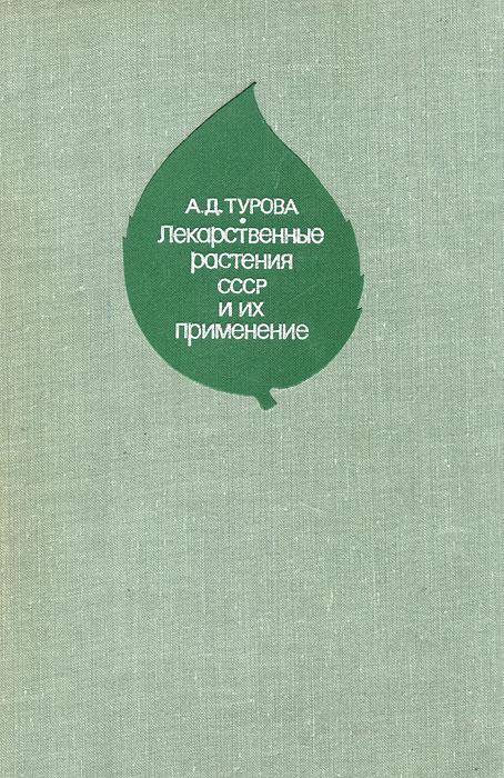 А. Д. Турова Лекарственные растения СССР и их применение