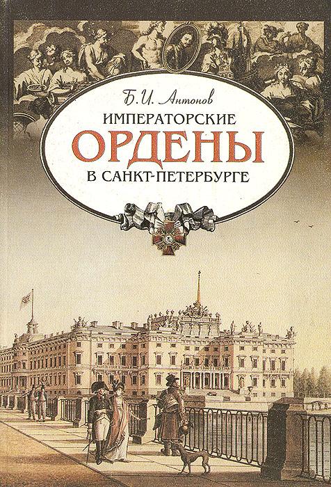 цены на Б. И. Антонов Императорские ордены в Санкт-Петербурге  в интернет-магазинах