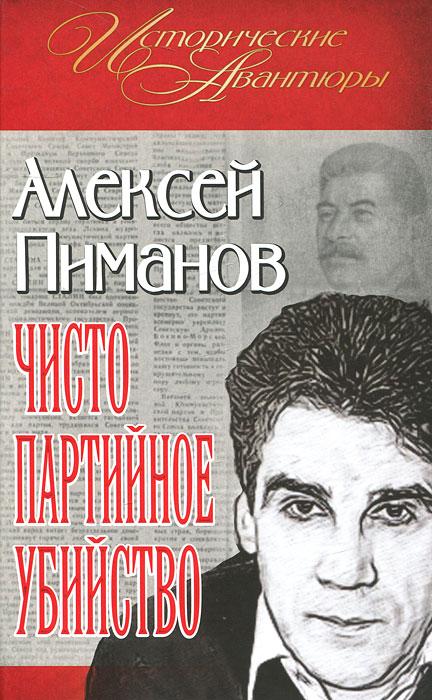 Алексей Пиманов Чисто партийное убийство