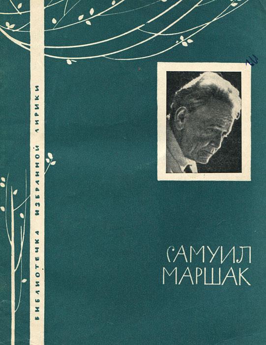 Самуил Маршак Самуил Маршак. Избранная лирика татьяна мершукова лирика сборник стихов