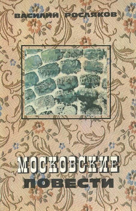 Московские повести. Василий Росляков