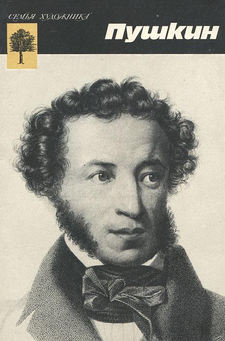 Пушкин (3474)