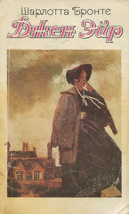 Шарлотта Бронте Джейн Эйр шарлотта бронте джейн эйр подарочное издание