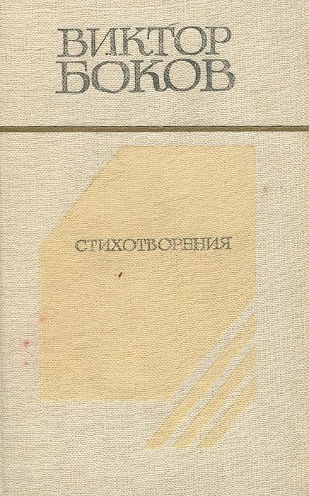 Виктор Боков Виктор Боков. Стихотворения виктор боков виктор боков избранное