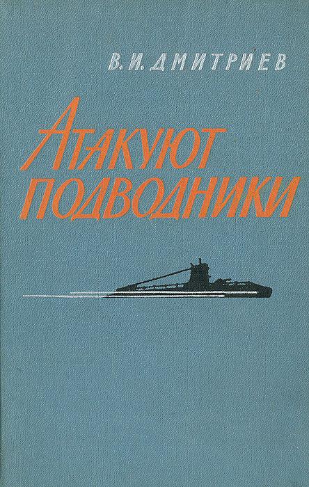 В. И. Дмитриев Атакуют подводники