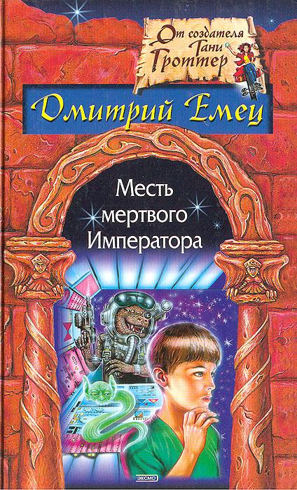 Дмитрий Емец Месть мертвого Императора