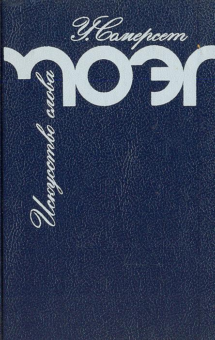 Моэм У. Сомерсет Искусство слова. О себе и о других н к гей искусство слова о художественности литературы