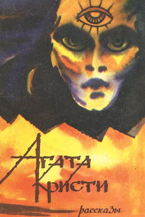 Агата Кристи Агата Кристи. Рассказы агата кристи агата кристи коварство и любовь 180 gr