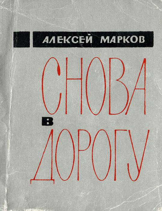 Алексей Марков Снова в дорогу