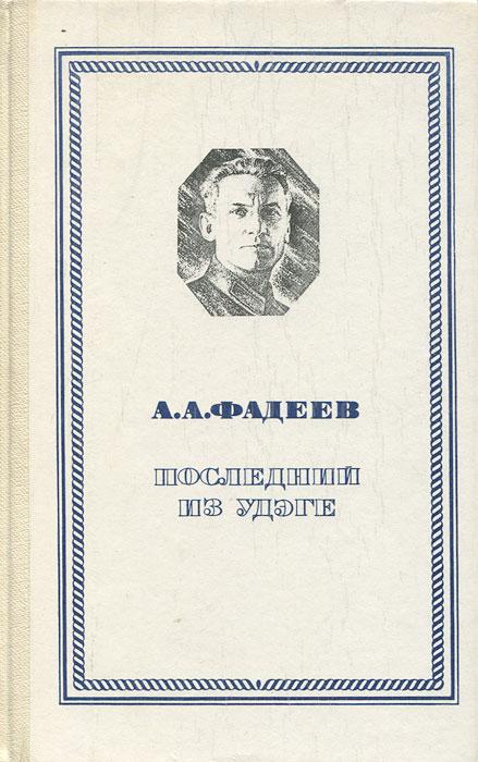 А. А. Фадеев Последний из Удэге