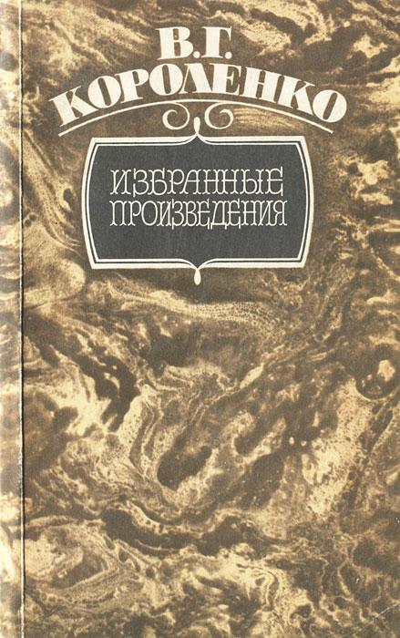 В. Г. Короленко В. Г. Короленко. Избранные произведения