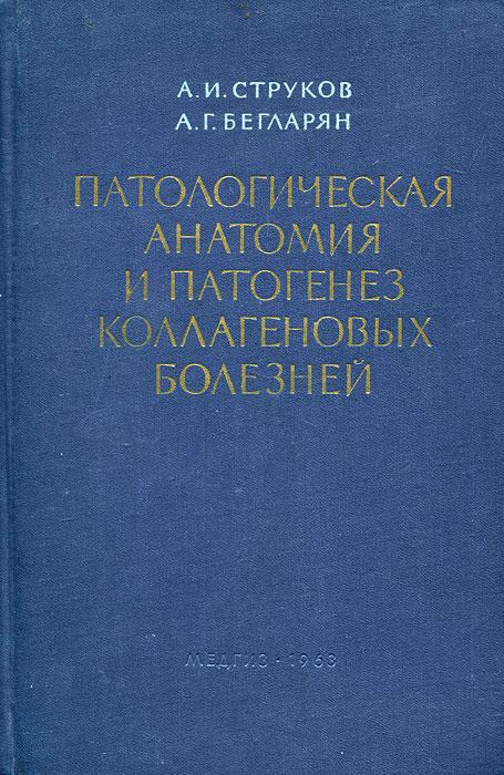 А. И. Струков, А. Г. Бегларян Патологическая анатомия и патогенез коллагеновых болезней