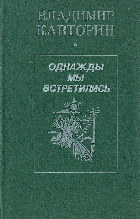 Владимир Кавторин Однажды мы встретились