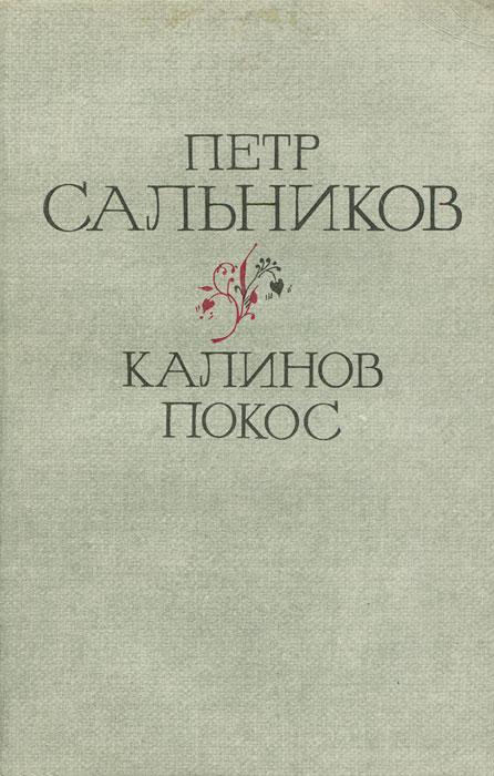 Петр Сальников Калинов покос калинов мост девочка летом 2019 06 22t20 00