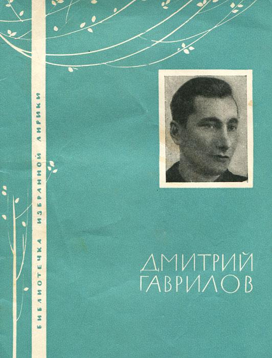 Дмитрий Гаврилов Дмитрий Гаврилов. Избранная лирика марк гаврилов похождения козерога