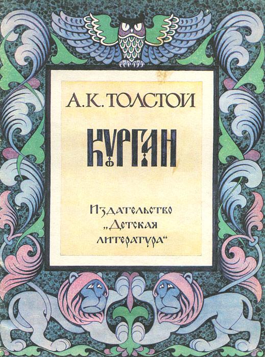 А. К. Толстой Курган автохимия 45 курган
