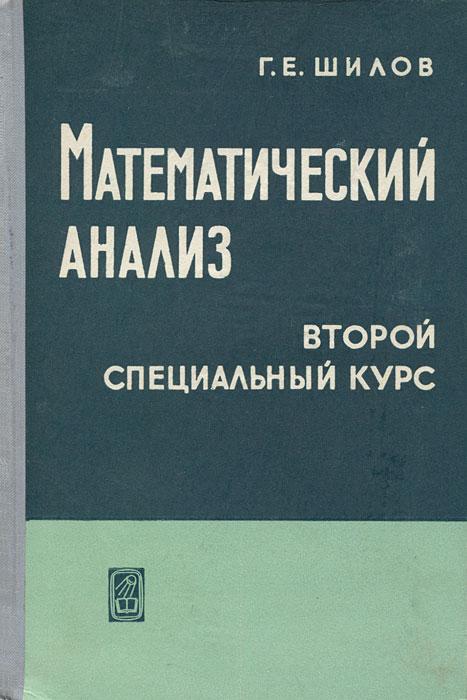 Г. Е. Шилов Математический анализ. Второй специальный курс в и арнольд первые шаги математического анализа и теории катастроф