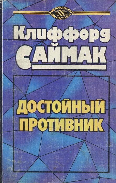 Клиффорд Саймак Достойный противник цена и фото