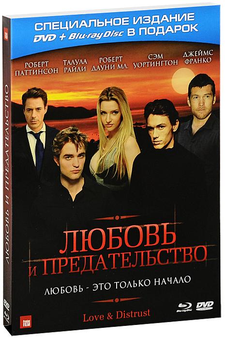 Любовь и предательство (DVD + Blu-ray)