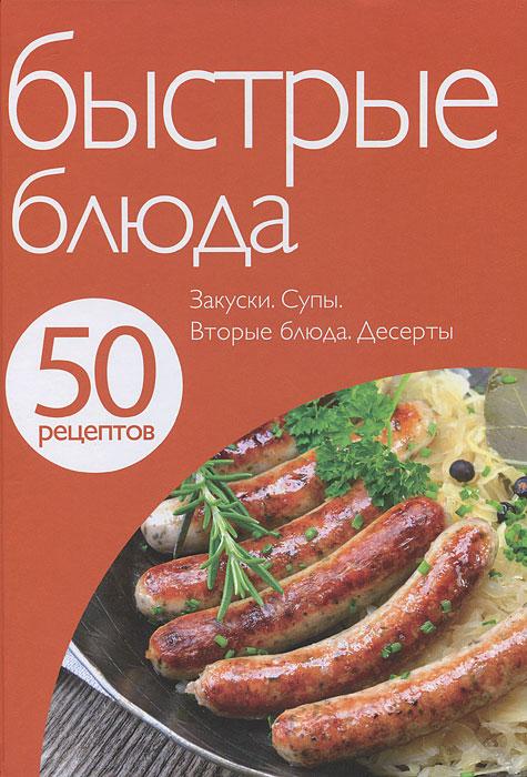 Е. Левашева 50 рецептов. Быстрые блюда